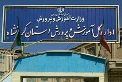 امتحانات نیمسال دوم در کرمانشاه از اول خرداد آغاز میشود