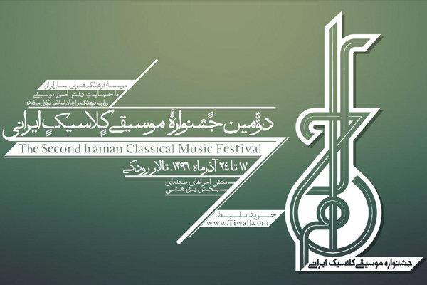 دومین جشنواره موسیقی کلاسیک معاصر ایرانی