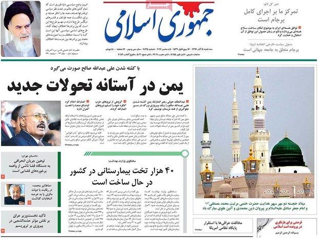 صفحه اول روزنامههای ۱۴ آذر ۹۶