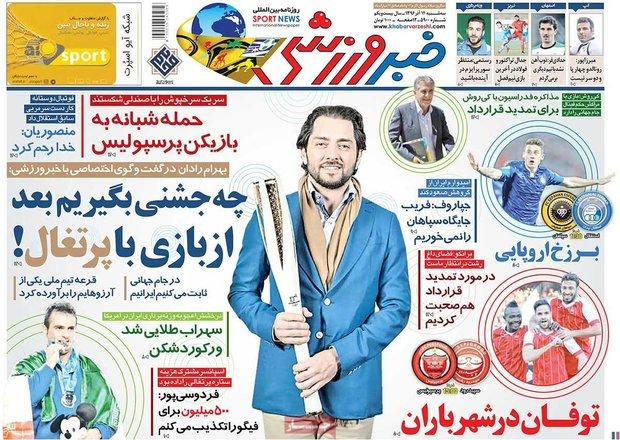 صفحه اول روزنامههای ورزشی ۱۴ آذر ۹۶