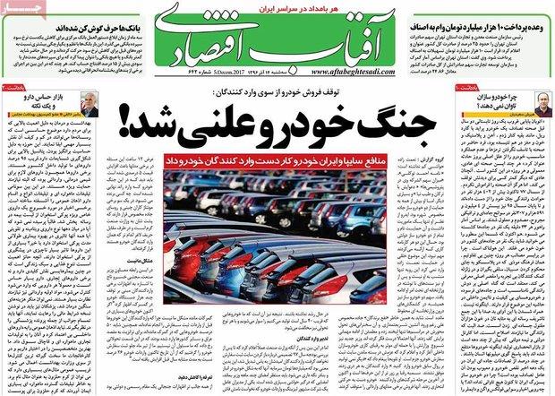 صفحه اول روزنامههای اقتصادی ۱۴ آذر ۹۶