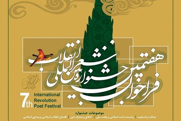 شیراز میزبان شاعران انقلابی می شود
