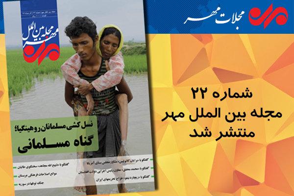 شماره بیست و دو مجله بینالملل مهر منتشر شد