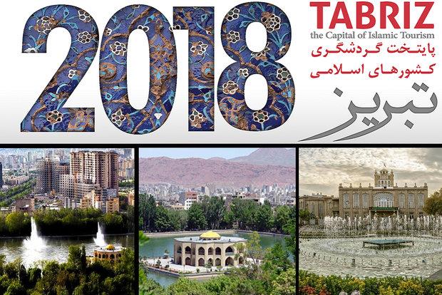 بهارگردشگری تبریزآغاز شد/«تبریز۲۰۱۸»مهمترین رویدادگردشگری اسلامی