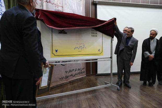مراسم روز دانشجو و یادواره جوان ترین شهید مدافع حرم