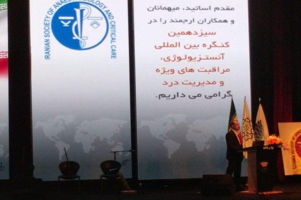 بیهوشی ایران در منطقه سرآمد است