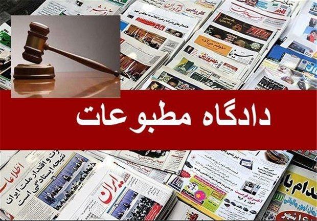 روزنامه قانون به اتهام نقض مصوبه شورای عالی امنیت مجرم شناخته شد