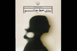 مجموعه داستان جدید پیمان هوشمندزاده به چاپ دوم رسید