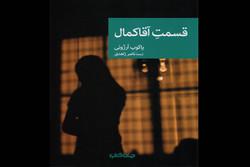 ترجمه جدید داستانهای کارآگاه ترکتبار آلمانی منتشر شد