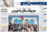 صفحه اول روزنامههای اقتصادی ۱۸ آذر ۹۶