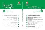 یازدهمین شماره فصلنامه اندیشه سیاسی در اسلام منتشر شد