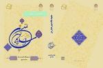مجموعه مقالات دومین همایش ملی تمدن نوین اسلامی رونمایی می شود