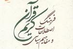 کتاب «فرهنگ اصطلاحات و مفاهیم سیاسی قرآن کریم» منتشر شد