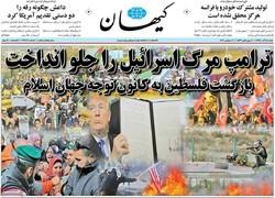 صفحه اول روزنامههای ۱۸ آذر ۹۶