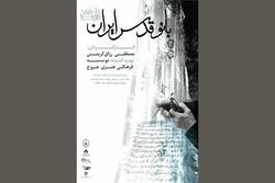 مستند زندگی همسرامام خمینی از جشنواره «سینماحقیقت» کنار گذاشته شد