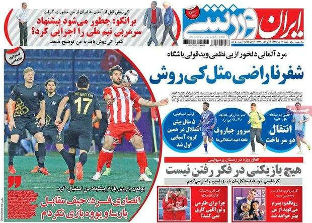 صفحه اول روزنامههای ورزشی ۱۸ آذر ۹۶