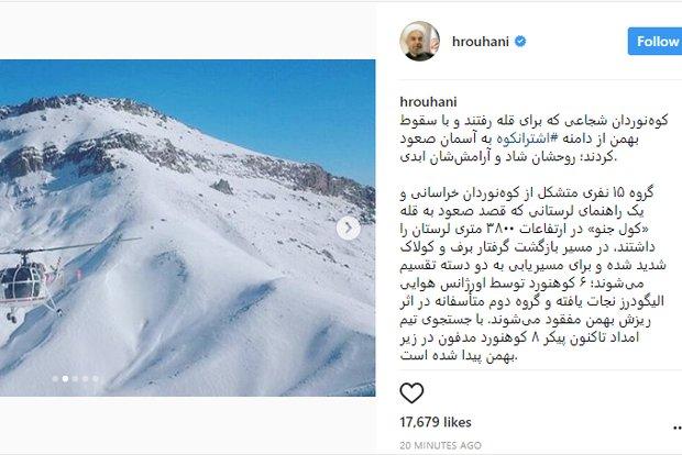 واکنش روحانی به حادثه اشترانکوه/کوهنوردانی که به آسمان صعود کردند