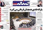 صفحه اول روزنامههای اقتصادی ۱۹ آذر ۹۶