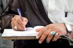 نحوه شرایط پیشنهاد موضوع پایان نامه برای طلاب عمومی