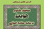 کرسی «ساختار مفهوم هویت بر پایه منابع اسلامی» برگزار میشود