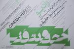 12th Cinema Vérité kicks off in Tehran