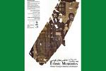 «خاطرههای قومی» ناصر پلنگی به نمایش درمیآید/ طراحی یک کت تاریخی