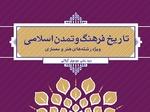 کتاب تاریخ فرهنگ و تمدن اسلامی منتشر شد