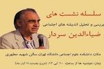 نشست تحلیل اندیشههای اجتماعی ضیاءالدین سردار برگزار می شود