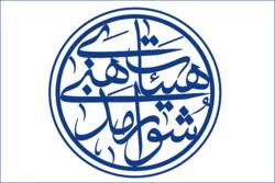 شورای هیئات مذهبی هیئتهای مذهبی