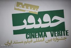 فراخوان پیچینگ جشنواره «سینماحقیقت» منتشر شد