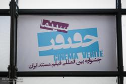 مراسم آغاز به کار یازدهمین جشنواره «سینما حقیقت»