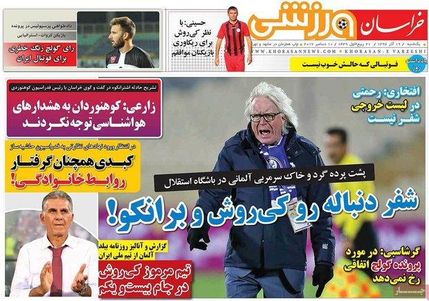 صفحه اول روزنامههای ورزشی ۱۹ آذر ۹۶