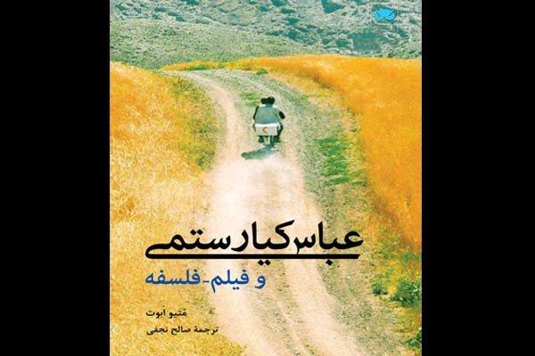 کتاب فیلسوف استرالیایی درباره کیارستمی به ایران رسید