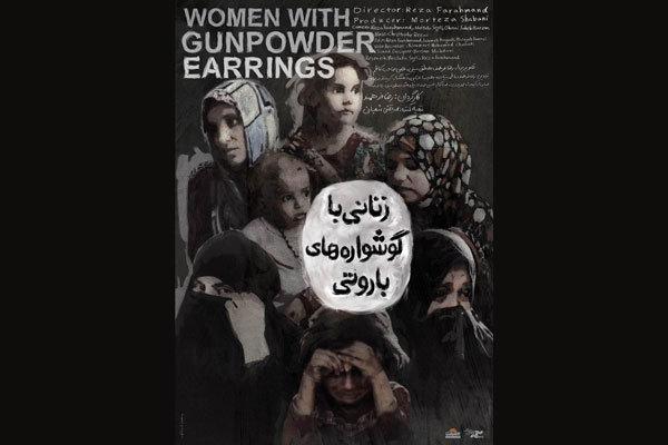نمایشی ویژه برای «زنانی با گوشواره های باروتی»