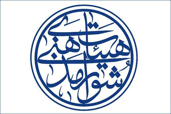 رئیس شورای هیئتهای مذهبی کشور پیروزی آیتالله رئیسی را تبریک گفت