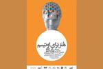 دومین نمایشگاه «هنر برای اوتیسم» به فرهنگسرای نیاوران میرود