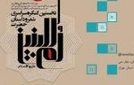 مساجد تهران میزبان هشتمین گلدستههای سپید