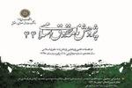 شماره جدید پژوهشنامه حقوق اسلامی منتشر شد