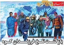 صفحه اول روزنامههای ورزشی ۲۰ آذر ۹۶