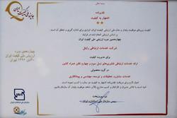 رایتل گواهینامه اشتهار به کیفیت دو ستاره دریافت کرد