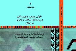 کتاب«نقوش جوراب، جاجیم و گلیم در روستاهای شیلاندر و چایرلو در زنجان» - کراپشده