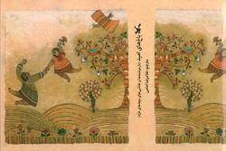 کتاب باغ های امید