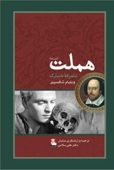 Front cover of a Persian copy of Hamlet  translated by Ali Salami