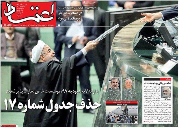 صفحه اول روزنامههای ۲۰ آذر ۹۶