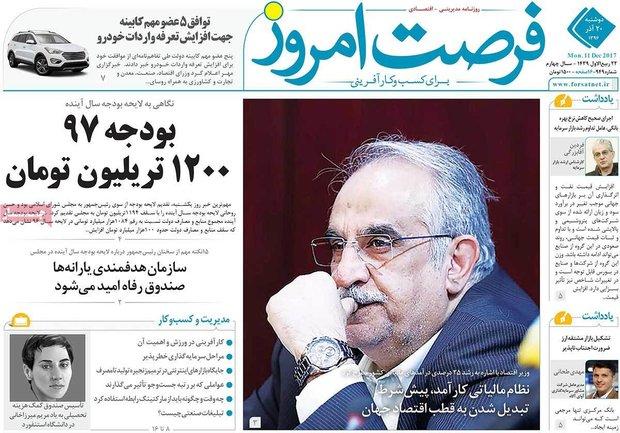 صفحه اول روزنامههای اقتصادی ۲۰ آذر ۹۶