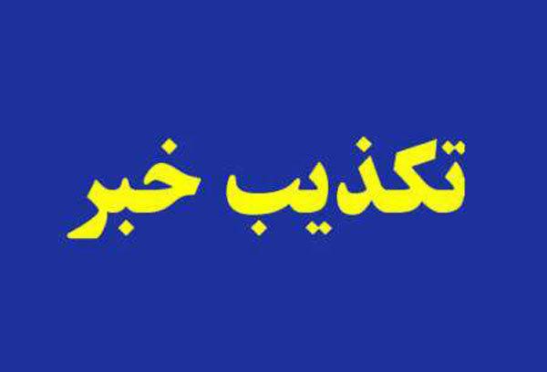 تکذیب خبر استعفا و معارفه در سازمان حفاظت محیط زیست