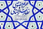 «حریم خصوصی و نظارت اجتماعی از منظر قرآن و نهج البلاغه» منتشر شد