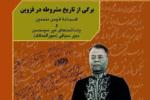 کتاب «برگی از تاریخ مشروطه در قزوین» منتشر شد