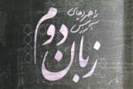 عرضه «راهبردهای آموزش زبان دوم» در کتابفروشیها