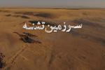 ساخت مستند «سرزمین تشنه» در قزوین به پایان رسید